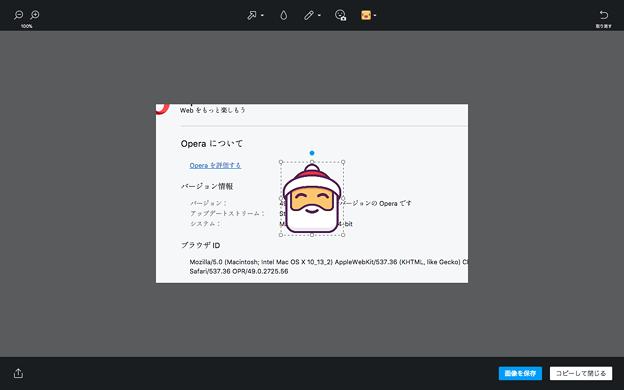 Opera 49.0.2725.56:スクリーンショット撮影編集機能にサンタ絵文字が追加 - 1
