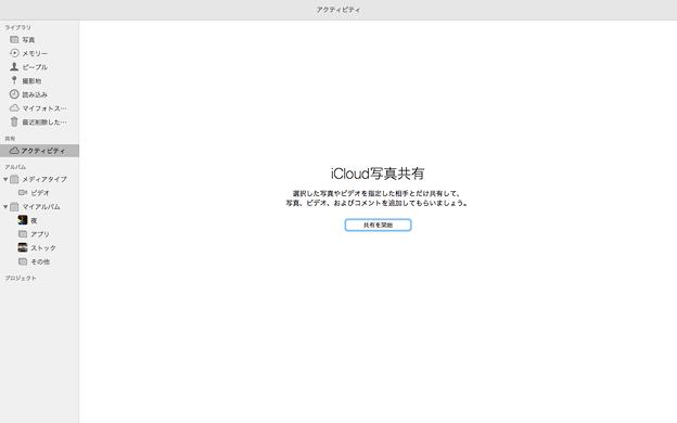 macOS High Sierraの写真アプリ:iCloud写真共有 - 1