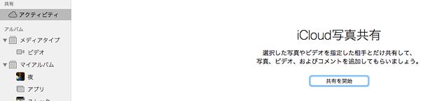 macOS High Sierraの写真アプリ:iCloud写真共有 - 2