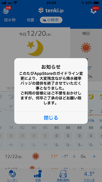 Tenki .jpアプリ 3.8.3:降水確率バッジがApp Storeのガイドライン変更で終了