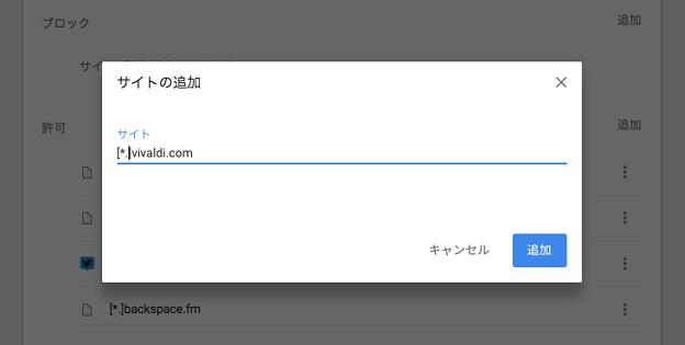 Vivaldi 1.14.1047.3:Flashを常に有効するサイトをまとめて設定できる設定画面 - 5(URLでサイトを追加)