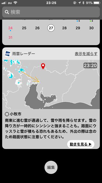 ウェザーニュースタッチ 4.4.0:雨雲レーダーの通知センターウィジェット - 1