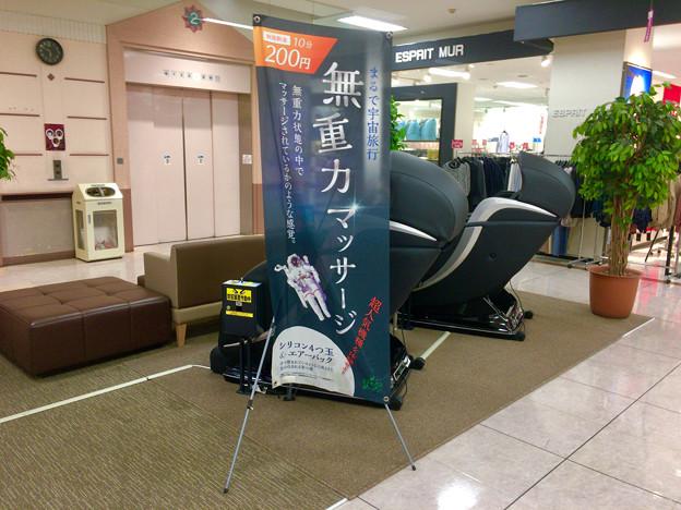 イオン小牧店:2階の休憩スペースに「無重力マッサージ」!? - 1