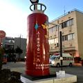 写真: 名古屋市北消防署入り口にあるでっかい消火器(?)のオブジェ - 1
