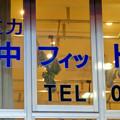 Photos: 大須商店街に「反重力 空中フィットネス」!?!? - 3