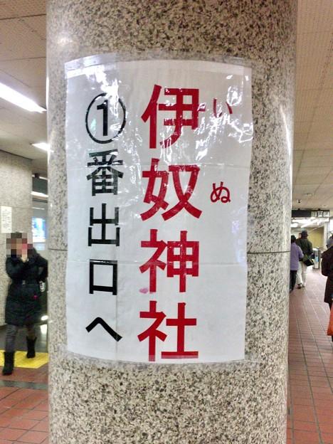 庄内通駅構内に「伊奴(いぬ)神社」への案内