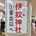 写真: 庄内通駅構内に「伊奴(いぬ)神社」への案内