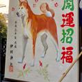 戌年で賑わう2018年正月の「伊奴(いぬ)神社」 - 25:絵馬殿前に巨大な犬の絵馬