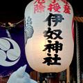 写真: 戌年で賑わう2018年正月の「伊奴(いぬ)神社」 - 33:提灯