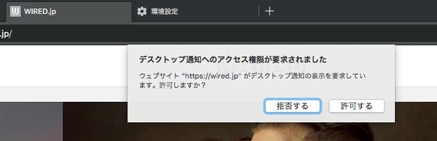 Opera 50:WIRED.jp のデスクトップ通知