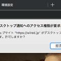 写真: Opera 50:WIRED.jp のデスクトップ通知