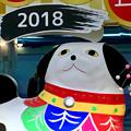 写真: クリスタル広場:戌年にちなんだ犬の置き物は「古代犬」!? - 4