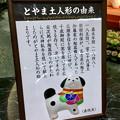 写真: クリスタル広場:戌年にちなんだ犬の置き物は「古代犬」!? - 6