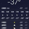 Photos: ニュースに出てたロシア・サハ共和国の気温がやばい… - 1
