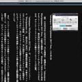 Vivaldi 1.14.1072.3:リーダーモードで日本語の縦向き表示が可能に - 2