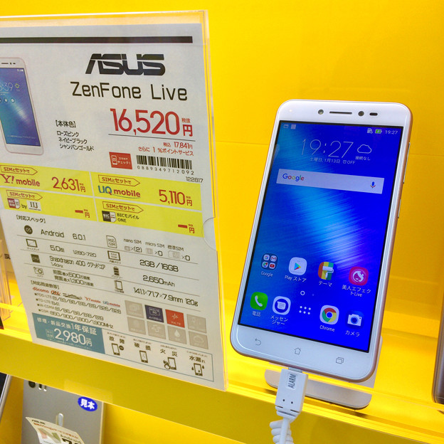 良いかもと思った5インチAndroid、ASUS「ZenFone Live」- 1
