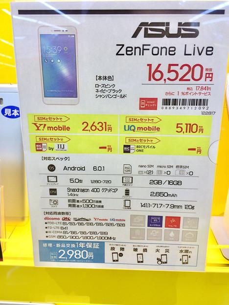 良いかもと思った5インチAndroid、ASUS「ZenFone Live」- 2
