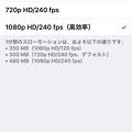 iPhone 8のiOS 11のビデオ設定 - 2