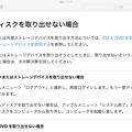 写真: macOS High SIerraのMacヘルプアプリ:ディスクを取り出せない場合