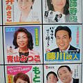 第22回参議院愛知県選出議員選挙の立候補者ポスター