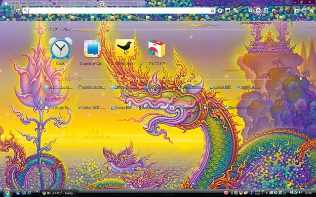 写真: Chromeテーマ:Chalermchai Kositpipat(新しいタブ)