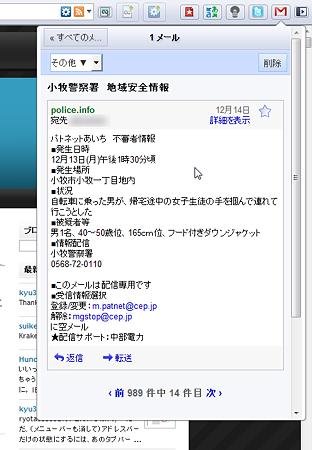 Operaエクステンション:GMail Checker(個別メール、拡大)