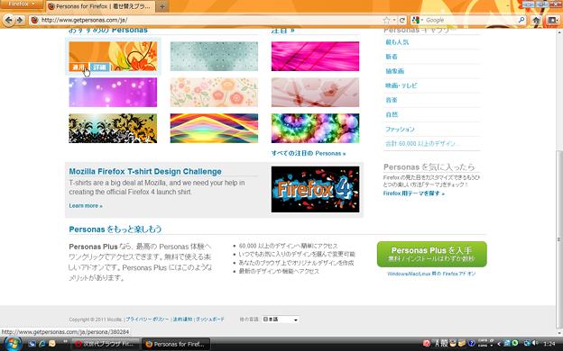 Firefox4テーマ機能「Personas (ペルソナ)」、マウスオーバーするだけでプレビューできる!