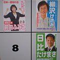 愛知県議会議員選挙「春日井選挙区」立候補者ポスター(2011年)_02