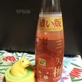写真: 三ツ矢梅 濃い版 ~ 最近、濃い味系が流行り?ラベルの印象ほど味わい濃くなく甘さの方が濃厚(;´д`)