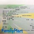 Photos: 参拝券