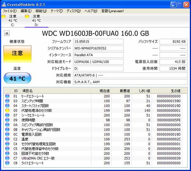 WDC_WD1600JB-160GB-OMAKE-CrystalDiskInfo