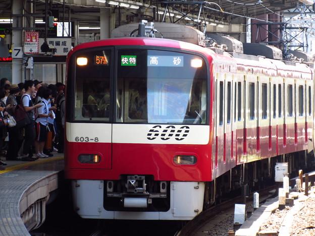 京急603編成