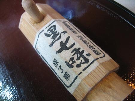 京都祇園 黒七味