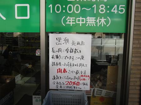 閉店セールで20%引き!!o(TヘTo)