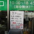 Photos: 閉店セールで20%引き!!o(TヘTo)