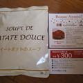 スイートポテトのスープと300円券
