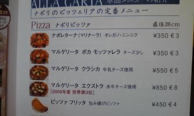 100326大須ピザ2