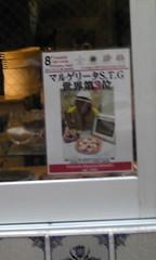 100326大須ピザ3
