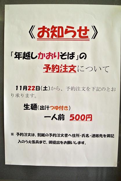 大山かおりそば 2014.11 (07)