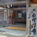 姫のそばゆかり庵 2014.11 (02)