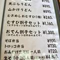 八川そば 2014.11 (04)