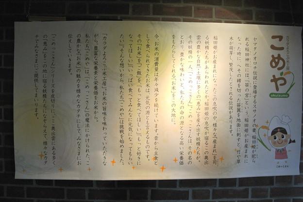Photos: こめや 2014.11 (03)