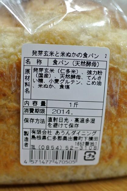 こめや 2014.11 (09)