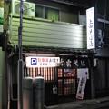 Photos: 上田そば店 2014.11 (01)