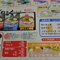 Photos: 風風ラーメン松江学園店 2014.12 (04)
