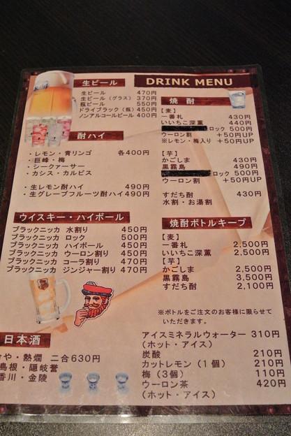 骨付鶏ひろ 2014.12 (07)