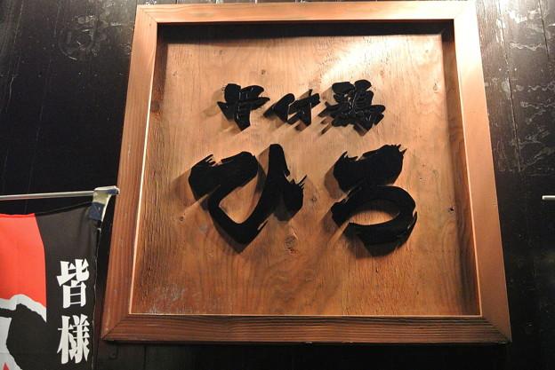 骨付鶏ひろ 2014.12 (18)