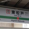 写真: 1番線駅名標 [JR東日本 東松戸駅]