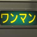 写真: 種別幕(?)(京王7000系 7801F) [京王 高幡不動駅]