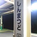 1番線駅名標(柱) [JR 新松戸駅]